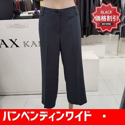 バンベンディンワイド・パンツ74QWP308/グレー /パンツ/面パンツ/韓国ファッション