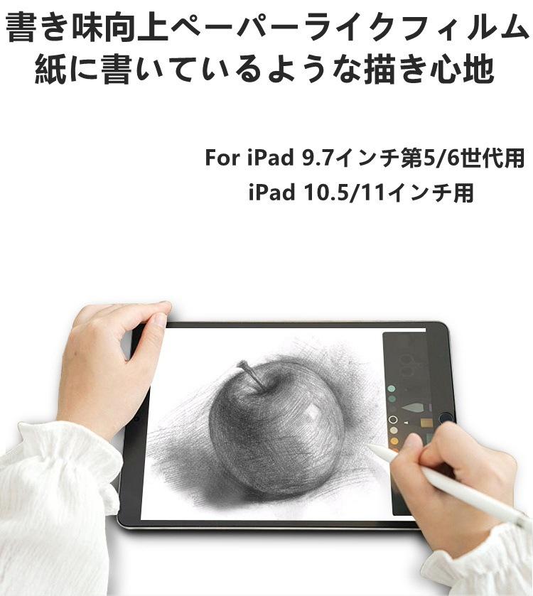 iPad 9.7インチ用2018モデル用/iPad Pro 10.5/iPad Pro 11インチ2020モデル用ペーパーライク保護フィルムアンチグレア液晶【J170.1-J170.2-J170.3】