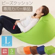ビーズクッション カバー Lサイズ 60×60×40cm 送料無料 ビーズ クッション ソファ 椅子