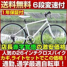 【クロスバイク】送料無料 26インチ クロスバイク 自転車 6段変速 TOPONE おすすめ 超軽量MCR266-29 +1000円で大変お得な空気入れをセットにできます。(空気入れは別便)