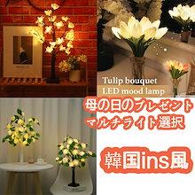 [韓国インテリア母の日限定]チューリップLED ムード ランプ バラのランプ 韓国インテリア 間接照明 電池式 ライト ランプ 造花