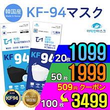 [医薬部外品] 韓国産 KF94 ザ グッド 保健用マスク 大型 3D立体形 個別舗装50枚/100枚 花粉 PM2.5 衛生 使い捨てマスク大人用 大型