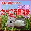 米5kg 無洗米 たべごろ無洗米 お米 岩手の米屋オリジナル ご飯 国内産