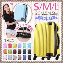 ♪選べる18色♪【TSAロック対応】スーツケース 小型(機内持込み可) 中型 大型  エンボス加工【超軽量】キャリーバッグ
