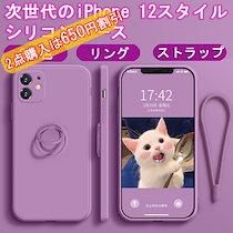 【大人気 】iPhone12 液体シリコンケース iPhone11 Pro Max iPhone XR XS iPhone8 Se2  韓国 iPhoneケース スタンド機能 リング ストラップ付き
