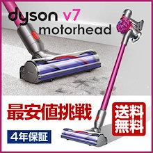【カートクーポン使えます】ダイソン V7 motorhead【4年保証】【送料無料】 コードレス ハンディクリーナー 掃除機 Dyson デジタルスリム
