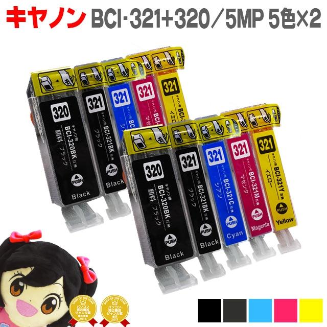BCI-321+320/5MP 【2個セット】ICチップ付残量表示 キヤノン BCI-321+320/5MP 対応機種: PIXUS MP990 MP980 MP640 MP630 MP620 MP5