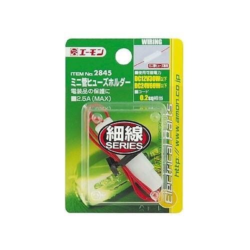 エーモン 2845 ミニ管ヒューズホルダー 【ゆうパケット2】