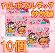 samyang カルボブルダック炒め麺 x10袋