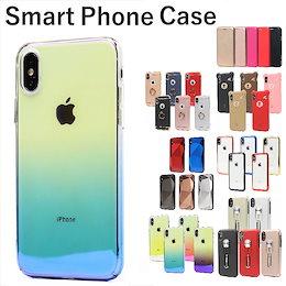 送料無料 スマホケース スマホカバー iPhoneXSMax iPhoneXS/X iPhoneXR iphone8/7 iphone8plus/7plus iphone6/6s