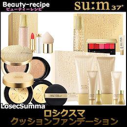 [sum37/スム37] ♥LosecSumma Elixir Golden Cushion特集♥ロシクスマゴールドクッション♥韓国コスメ/韓国ファンデーション/クッションファンデーシ