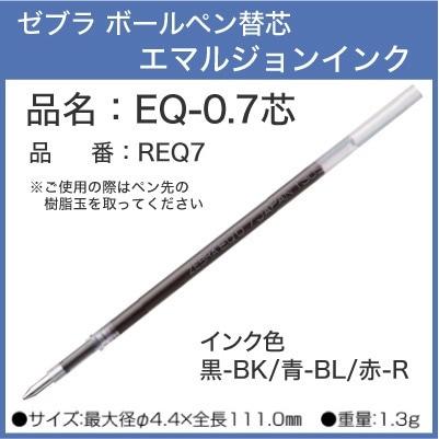 ゼブラ 単色用 エマルジョンボールペン 替芯 0.7mm EQ-0.7 ●適合商品は商品説明を参考下さい ボールペン 替え芯 文房具 筆記用具 【sura】