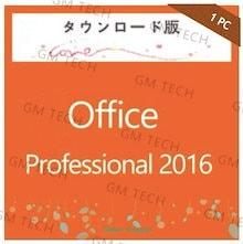 タイムセール用ページ1 PC] 永年版 Office 2016 Professional for Windows