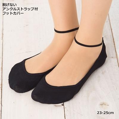 Qoo10で買える「脱げない ストラップ付き フットカバー (ブラック 黒(23-25cm(主成分綿(簡易パッケージ版 パンプスカバー パンプスイン ソックス 靴下 socks foot cover ladies」の画像です。価格は270円になります。