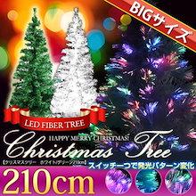 ★スイッチ1つで様々な発光パターンに!【送料無料】LEDファイバーツリー 超特大 210cm グリーン / ホワイト ☆高輝度LED内蔵で電飾を巻く手間いらず!☆ブルー系、ピンク系、MIX、点滅など発光パターンを選べます♪☆ファイバーツリー 210cm 高輝度 LED/ ###クリスマスツリー210★###