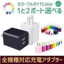 10個まで250円送料共同購入限定価格・全機種対応充電アダプター・IPhone/Galaxy/Xperia対応・急速充電HUAWEI対応