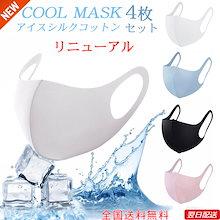 冷感マスク 冷感 マスク 洗えるマスク 夏用マスク 冷感マスク 大きめ 夏 接触冷感 マスク 小さめ 洗える 涼しい マスク 4枚 レディース メンズ ユニセックス 抗菌 防臭 花粉 UVカット 吸湿