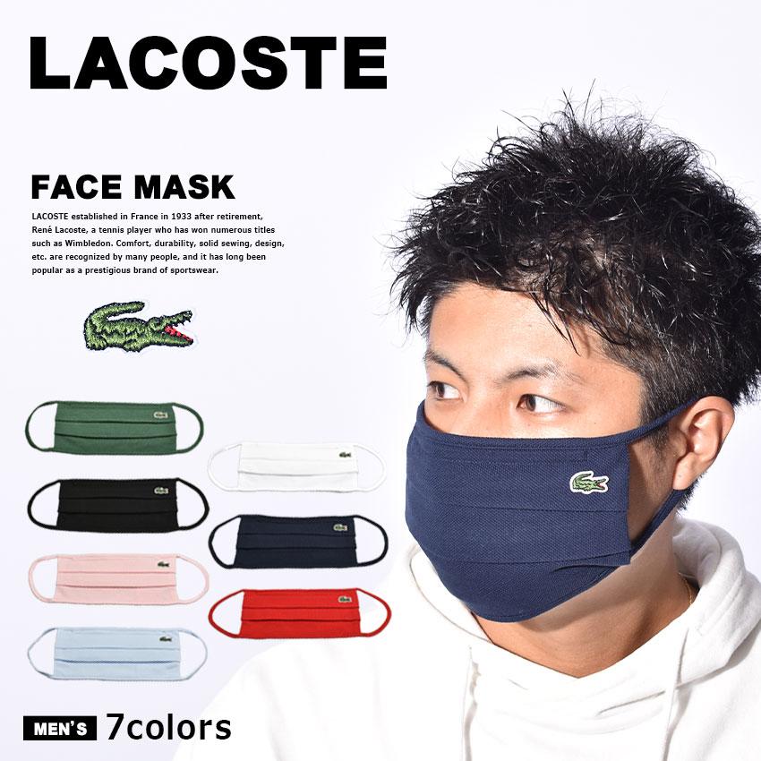 ラコステ LACOSTE マスク フェイス マスク FACE MASK RF6002 メンズ おしゃれ シンプル ワンポイント ウイルス対策 ウイルス 花粉 布マスク スポーツ