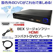 HDMI ケーブル付 リージョンフリー DVDプレーヤー ★再生専用★ 多機能 高画質 HDMI端子搭載 地デジをダビングしたDVDの再生可能 CPRMディスクにも対応! 【国内発送/送料無料】