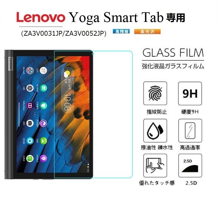 Lenovo Yoga Smart Tabフィルム ZA3V0031JP/ZA3V0052JP/ZA530049JP強化ガラス保護フィルム レノボYoga Tab 5 YT-X705Fタブ【J793】