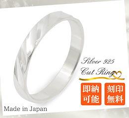 無料刻印【シルバー925カットリング- WAVE/ウェーブ(7~20号)】波 ウェーブ 光沢 シンプル silver925