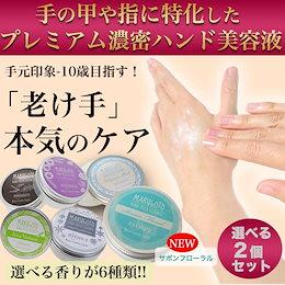 \1+1‼ 1個あたり1299‼/コロナウィルスで小まめな手洗い指消毒で酷使!ガサガサの老け手にハリツヤ潤い♪完全無添加・水の配合率ゼロ まるごとハンド2個セット