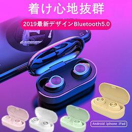 2019最新デザインBluetooth5.0ワイヤレスイヤホン マカロン色 5色対応 高音質 充電ケース コンパクト 軽量 最新 タッチ操作 大容量電池 着け心地抜群 通話