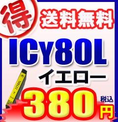 エプソン インク 激安 ICY80L イエロー 単品 大容量 EPSON IC6CL80L 互換インクカートリッジ