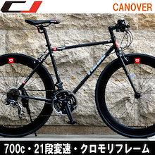 【送料無料】自転車 クロスバイク 700c(700×25c)  軽量 超軽量 クロモリフレーム シマノ21段変速 60mmディープリム CANOVER(カノーバー) CAC-024 HEBE