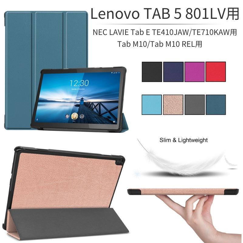 Lenovo TAB 5 801LV/Tab M10/Tab M10 REL/NEC LAVIE Tab E TE410JAW/TE710KAW用レザーケース保護カバースタンド機能 手帳型【J204】