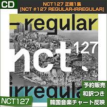 2種選択 / NCT127 正規1集 [NCT #127 Regular-Irregular] / 韓国音楽チャート反映/初回限定ポスター/特典DVD/1次予約/送料無料