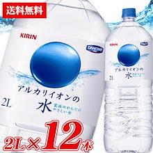 クーポン利用可能!!最安値に挑戦中!!キリン アルカリイオンの水 2リットルペット12本 (6本入×2ケース)※送料無料