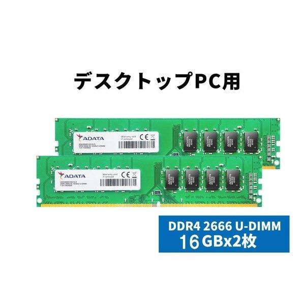 AD4U2666316G19-D [DDR4 PC4-21300 16GB 2枚組]
