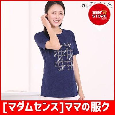 [マダムセンス]ママの服クランチキュービック無知ティーMT6047 プリント/キャラクターシャツ / 韓国ファッション