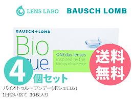 【送料無料】バイオトゥルーワンデー 1日使い捨て 処方箋不要 30枚入り 4箱セット ボシュロム