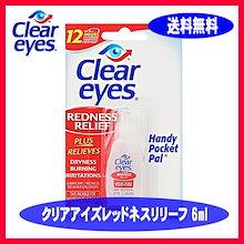 カートクーポン使えます☆瞳を白くする目薬☆クリアアイズ レッドネス レリーフ 6ml Clear Eyes Redness Relief【送料無料