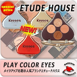 [EtudeHouse エチュードハウス]nPlay Color Eyes/韓国コスメ/NEW Play Color Eyes #LeatherShop/VINTAGE MInI/人気9種