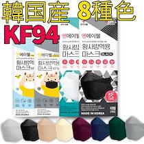 [韓国製 プレミアム 韓国 KF94 マスク韓国製] 50個/100個 PM0.4  / KF94 4プライマスク50個/100個 抗肺炎マスク抗コロナ防曇外科