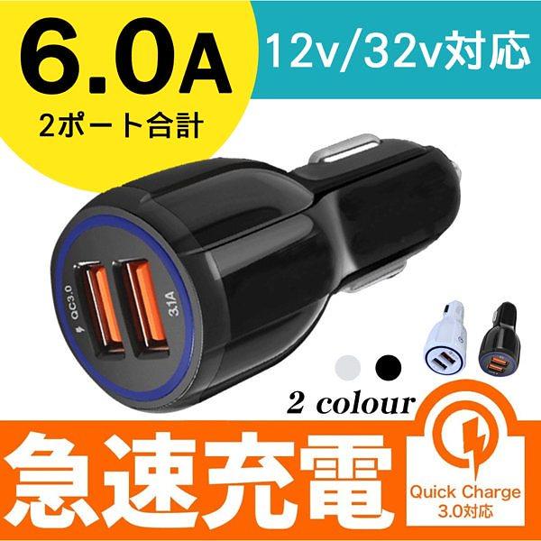 シガーソケット Power Quick Charge カーチャージャー 急速充電 2ポート 車載充電器 39W 2ポート 12V 32V車対応 ブラック