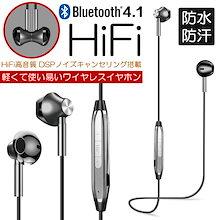 ワイヤレス イヤホン bluetooth 高音質 apt-X 両耳 iPhone X 8 7 Plus Android ブルートゥース 4.1 軽量 ステレオ アルミ マイク搭載