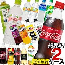 ★クーポン利用可能★コカコーラ 商品が選り取り 500ml×48本 送料無料(北海道・中国・四国・九州・沖縄・離島以外)クーポン利用でどこよりも安い!!