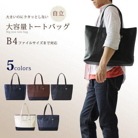 【直送可】5色カラー クタッとしないビッグサイズトート キレイめカジュアルバッグ LINA GINO(リナ ジーノ)