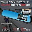 ドライブレコーダー ミラー型 4.3インチ HD 車載カメラ バックミラー ルームミラーモニター バック連動 駐車監視 車 ドライブ レコーダー 防犯高画質1200万画素 PDF説明書