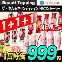 NEWカラー★1+1+1★the SAEM★韓国品切れ大乱★すべての色の入荷完了/キャンディティントSaemmul Mousse Candy Tint / Water Candy Tint