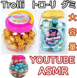 大容量Trolli Youtubeで話題 ASMR トロリー地球グミ/宇宙グミ 1147g trolli space jelly/trolli gummi