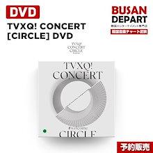 東方神起 TVXQ! CONCERT DVD [-CIRCLE- #welcome] (CODE ALL) 韓国音楽チャート反映 1次予約 送料無料 初回ポスター