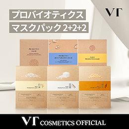 [VT公式ショップ]💛]2+2+2💛 (6個入り)プロバイオティクスマスクパック/納豆/豆腐/ライス/水分/ハリ/栄養