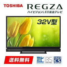 27999円←5000円クーポン利用で!!!東芝REGZA 32S21 [32インチ] レグザ 32V型地上・BS・110度CSデジタル ハイビジョンLED液晶テレビ