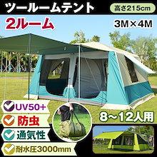 テント ツールーム 300 cm×400cm 耐水圧 3000mm 部屋 スクリーン キャンプ アウトドア レジャー フライシート付き UV耐性 防虫 フルクローズ ad135
