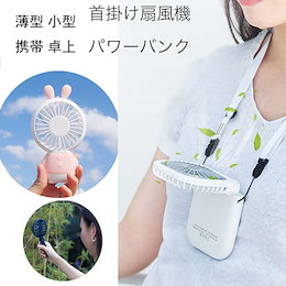 [即納] 扇風機 手持ち扇風機 携帯扇風機 ハンディファン ハンディ扇風機 USB充電式 小型 2000mAhリチューム電池で、10時間連続使用 3段階風量調節 超強力風量